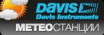 Метеостанции и аксессуары DAVIS Instruments